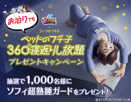 sofy_campaign_fuchiko