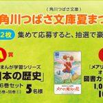 【クローズド懸賞】計800名様★角川文庫「日本の歴史全16巻セット、図書カード1,000円分、他」