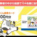 【web】【カンタン応募】104名様★10月4日は投資の日「図書カード3,000円分」
