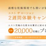 【web】2万名様★花王ソフィーナ「エスト ザ ローション2週間分ミニボトル」