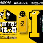【web】101名様★サントリー「100万円付き九州ボス電、他」