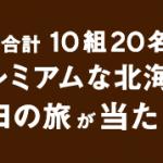 【Twitter/メール】120名様★サントリー「プレミアムな北海道旅行 2泊3日の旅、他」