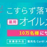 【web】10万名様★花王「キュレル オイルメイク落としサンプル」