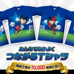 【クローズド懸賞】【ハガキ/web】4,000名様★キリン「みんなでなかよく つながるTシャツ」