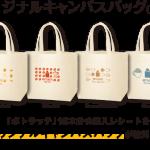 【応募者全員】雪印メグミルク★「オリジナルキャンバスバッグ」