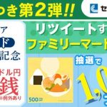 【Twitter】1,000名様★セントラル投資FX「ファミリーマートお買物券500円分」