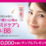 【web】50,000名様★花王「キュレル BBクリームサンプル」