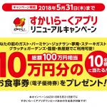 【要アプリダウンロード】【5/31〆切】10名様★すかいらーくグループ「100,000円分のお食事券(電子優待券)」