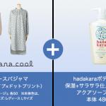 【Twitter】100名様★LION「hadakara洗いがえセット」