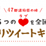 【Twitter】50名様★カルビー「5つのポテトチップスと各道県選りすぐり詰め合わせ(約1万円相当)」