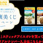 【クローズド懸賞】3,000名様★AGF「電子マネーギフト 1,000円分」