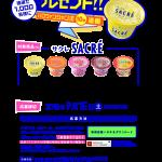 【クローズド懸賞】【ハガキ応募】1,000名様★フタバ食品「ハロウィンジャンボ10枚連番」