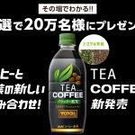 【LINE懸賞】20万名様★アサヒ飲料「ワンダ TEA COFFEEブラック×煎茶 無料引換券」