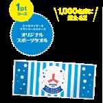 【クローズド懸賞】【web/ハガキ】1,500名様★「三ツ矢サイダー&サザンオールスターズ スペシャルBOX、オリジナルスポーツタオル」