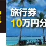 【web】【カンタン応募】4名様★プラス「ブランド和牛10万円分、旅行券10万円分、他」