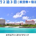 【ハガキ応募】合計112名様★雪塩「宮古島旅行2泊3日、宮古島の特産品セット、他」