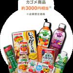 【web】【カンタン応募】毎月100名様★カゴメ「野菜をおいしく楽しく食べようセット(カゴメ商品約3,000円相当)」