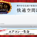 【LINE】1名様★ソフトバンク「エアコン 一生分」