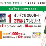 【Twitter】【その場で当たる】合計1,020名様★omni7「QUOカード 1万円券、nanacoギフトomni7 100円分」