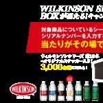 【クローズド懸賞】3,000名様★Asahi「WILKNSON SPECIAL BOX(ウィルキンソンシリーズ計18本+オリジナルステッカー)」