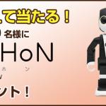 【web/ハガキ】【8月10日(金)〜17日(金)限定応募】10名様★ニッポンハム「ロボホン」