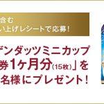 【クローズド懸賞】【ハガキ応募】500名様★「ハーゲンダッツ ミニカップギフト券1ヶ月分」