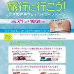 【web】【カンタン応募】10名様★コクピット・タイヤ館「JTB旅行券 10万円分」