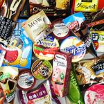 【クローズド懸賞】100名様★日本アイスクリーム協会「アイスクリーム15種詰め合わせ」