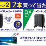 【クローズド懸賞】840名様★EBISU「 JBLスマートスピーカー、インテンションスーツケース」
