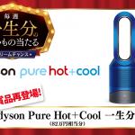 【LINE】1名様★ソフトバンク「dyson Pure hot+cool 一生分(13台相当分)」