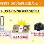 【web】総計1,500名様★BIGLOBE「現金100万円、Nintendo Switch 本体、ダイソン ホットアンドクール、他」