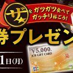 【クローズド懸賞】【ハガキ応募】600名様★味の素冷凍食品「JCBギフトカード 5,000円券」