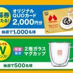 【クローズド懸賞】【ハガキ応募】1,500名様★「オリジナルQUOカード2,000円分、2層ガラス マグカップ」