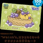 【Twitter】100名様★アサヒ飲料「オリジナルQUOカード1,000円分」
