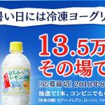 【Twitter】13.5万名様★サントリー「対象の天然水シリーズ商品(540ml)1本」