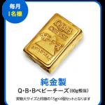 【ネット懸賞】【カンタン応募】総計777名様★六甲バター「純金製Q・B・Bベビーチーズ(60g相当)、QUOカード2,000円分、他」