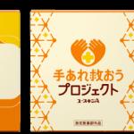 【Twitter】【ネット懸賞】2万名様★ユースキン「ユースキンA(12g)×3個」