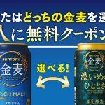 【LINE懸賞】【Twitter懸賞】【ネット懸賞】合計30万名様★サントリー「金麦(350ml缶) 無料引換えクーポン」