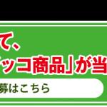 【ハガキ懸賞】【ネット懸賞】合計200名様★クックアンドライフ「エコバッッグ&フジッコ商品」