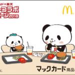 【Twitter懸賞】合計1,000名様★楽天ポイントカード「マックカード500円分」