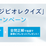 【Twitter懸賞】合計50,050名様★花王「豪華ビオレセット、ビオレ スキンケア洗顔料 サンプル」
