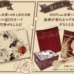 【クローズド懸賞】1,900名様★バンホーテンココア「オリジナル QUOカード1,000円分、オリジナル ペアマグカップ」