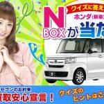 【ハガキ懸賞/ネット懸賞】【自動車】1名様★カーセブン「HONDA N-BOX(新車)」