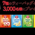 【Twitter懸賞】合計3,000名様★日本緑茶センター「7種のティーバッグセット」
