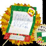 【ネット懸賞】【カンタン応募】330名様★Benesse「しまじろうからのクリスマスお手紙、図書カード(500円分)」