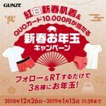 【Twitter懸賞】3名様★グンゼ「紅白新春肌着&QUOカード1万円分」