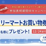 【Twitter懸賞】1,000名様★ANA「ファミリーマートお買物券 300円分」