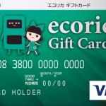 【ハガキ懸賞】合計416名様★エコリカ「Visaギフトカード100万円分、10万円分、1万円分、他」