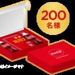 【Twitter懸賞】200名様★コカ・コーラ「2019年福到来セット」
