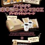 【クローズド懸賞】【ネット懸賞】毎月100名様「アントステラ 豪華詰め合わせBOX、QUOカード500円分」